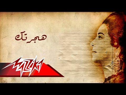 Hagartak - Umm Kulthum هجرتك - ام كلثوم