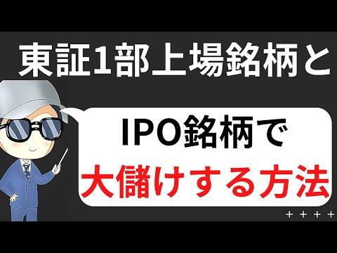 【株式投資】1部上場企業の銘柄で堅実に稼ぎ、IPOで大儲けする方法