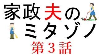 松岡昌宏主演のドラマ【家政夫のミタゾノ】動画第3話あらすじと見逃し...