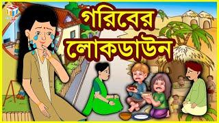 গরিবের লোকডাউন - Rupkothar Golpo | Bangla Cartoon | Bangla Golpo | Tuk Tuk TV Bengali