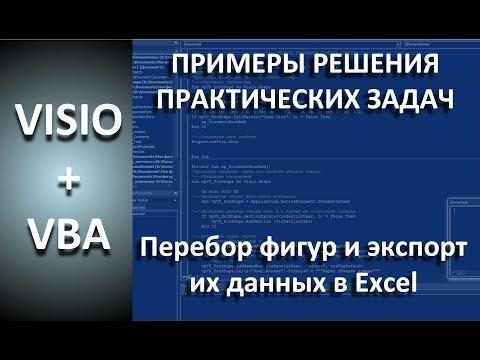 VISIO+VBA Перебор и экспорт в Excel