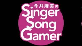 今井麻美のSinger Song Gamer http://www.famitsu.com/guc/blog/asami_ssg/