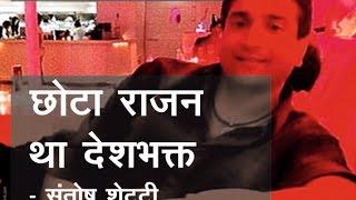 Exclusive Live Interview of Mafia Don Santosh Shetty About Chota Rajan