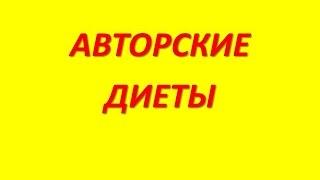 Меню диеты Мадлен Жестан