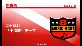 【QH-1339】 「平清盛」テーマ 商品詳細はこちら→http://www.music8.com...