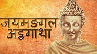 Jaymandgal Athagatha | Buddh Vandana