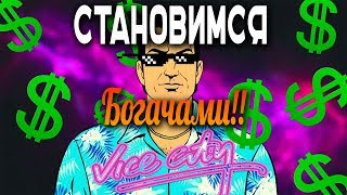 Зарабатываем большие деньги!!ПРОХОЖДЕНИЕ Grand Theft Auto: Vice City