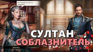 Великий Султан - Соблазнитель (Android)