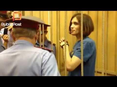 Надежда Толоконникова в суде. Часть 1