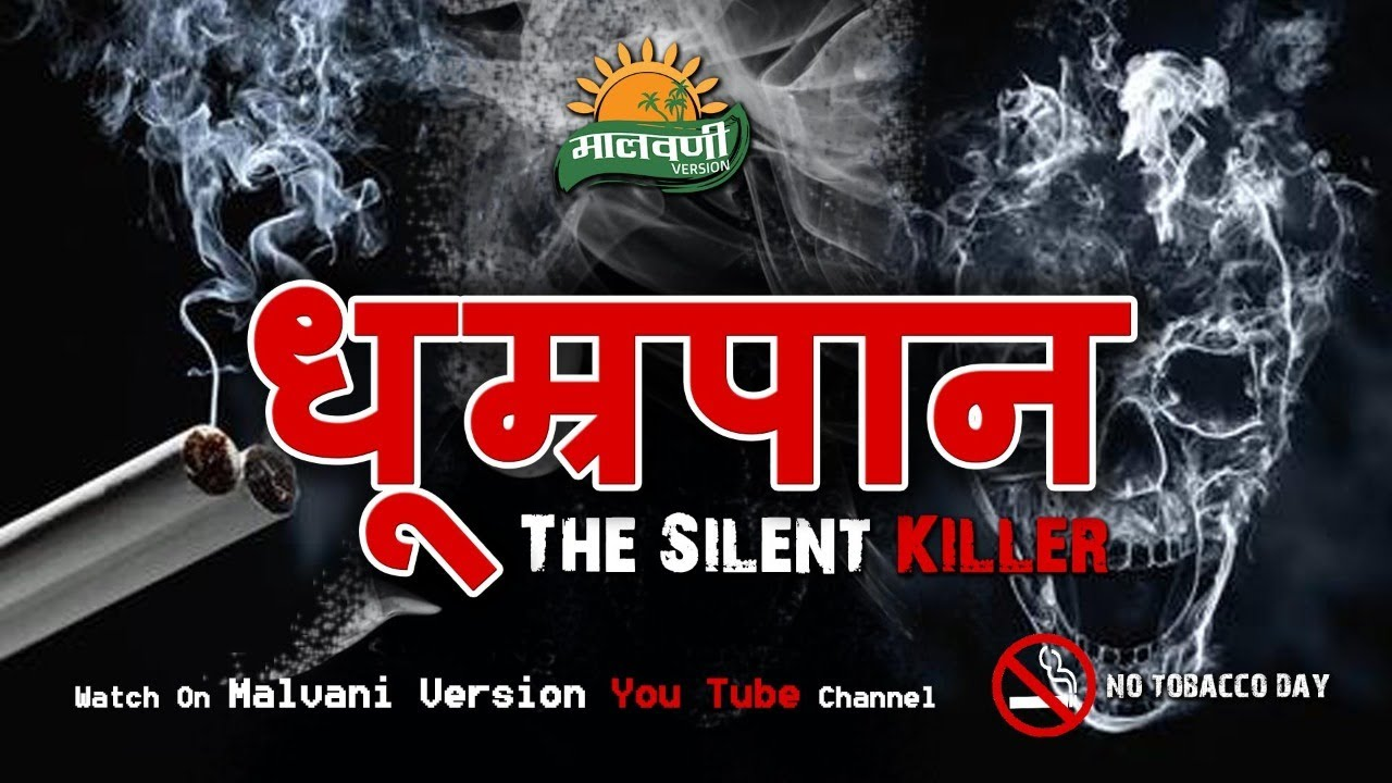 धूम्रपान - The Silent Killer | NO SMOKING | Malvani Version |2020