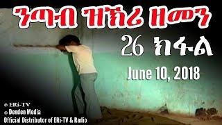 ERi-TV, Eritrea - Drama Series: nTab zKri Zemen - ንጣብ ዝኽሪ ዘመን - part XXVI - 26 ክፋል, June 10, 2018