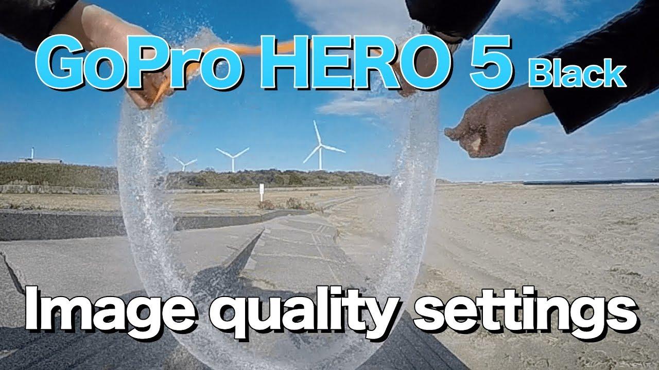 【4K】GoPro HERO5 Black 設定検証 Part1 画質設定 編