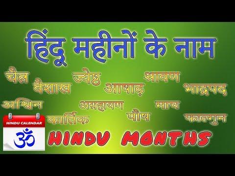 Hindu Months Name In India | हिंदू महीनों के नाम