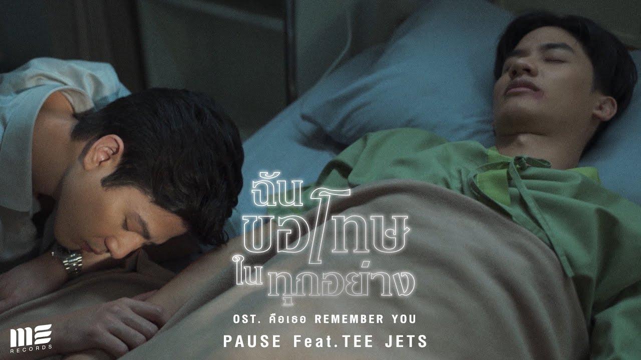 Download ฉันขอโทษในทุกอย่าง - PAUSE ft. TEE JETS Ost.คือเธอ Remember You [OFFICIAL MV]