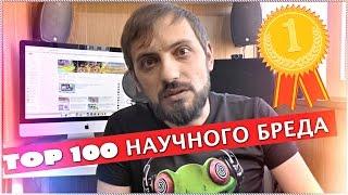 видео Топ 100 научных сайтов