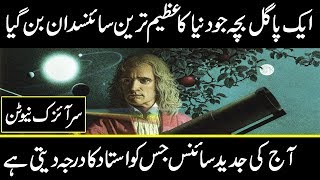 Isaac Newton Biography || Newton Life Story in Urdu || principle of newtons || the discovery
