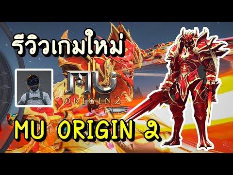 รีวิว MU ORIGIN 2 เกมมือถือใหม่ มาแรง !!!