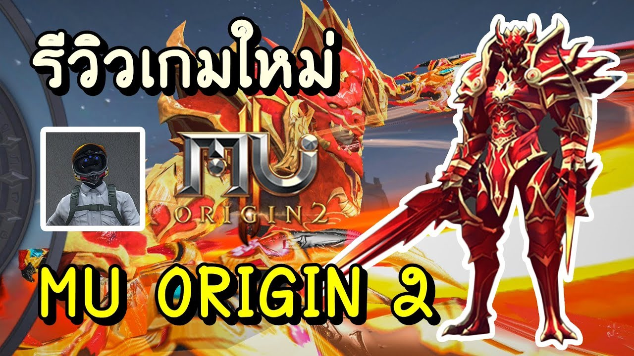 MU Origin 2 Gameplay Official Release (Mobile) by CB Zero