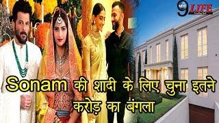 70 करोड़ के इस बंगले में होने जा रही है सोनम की शादी, देखिए अंदर की तस्वीरें... | Sonam Marriage |