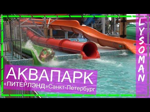 Аквапарк ПИТЕРЛЭНД Санкт Петербург #1 САЛАТОВАЯ. Аттракционы водные горки и отдых. Аквапарки России