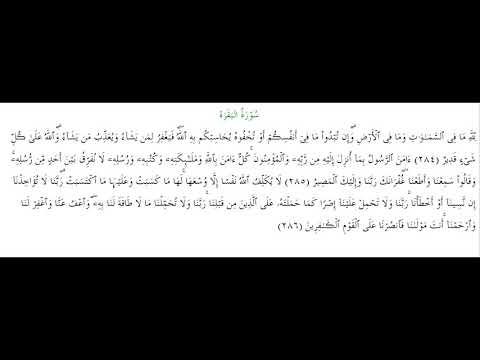 SURAH AL-BAQARA #AYAT 284-286: 14th  November 2018