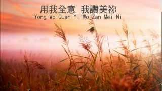 我真的好愛祢(約書亞樂團/上帝能夠-大衛帳幕的榮耀6) Mp3