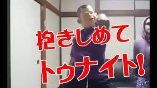 田原 ガレッジ 抱きしめて トゥナイト 踊ってみた.