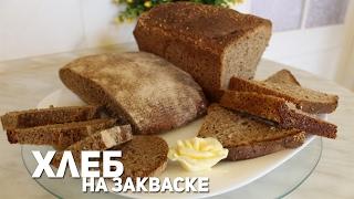 Хлеб на закваске   бездрожжевой хлеб!  