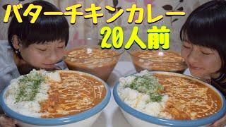 【大食い】バターチキンカレー20人前!【双子】