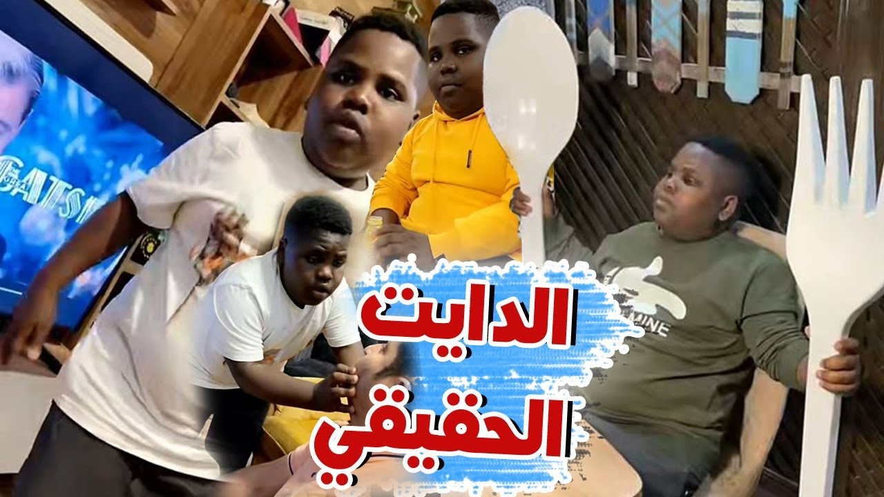 افضل طريقه عشان تسوي دايت مع عزازي