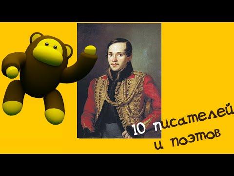 Поэт на все времена русская версия