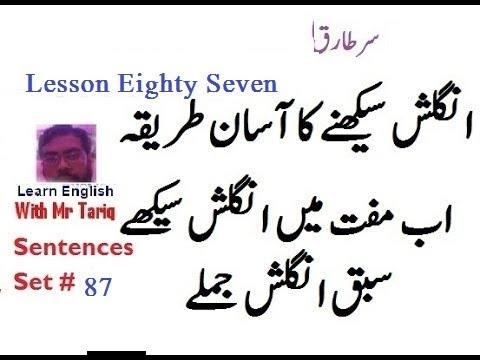 Lesson Eighty Seven meeting ملاقات Basic Common Sentences In Urdu By Tariq Aziz