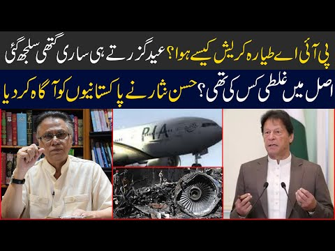 Hassan Nisar: پی آئی اے طیارہ کریش کیسے ہوا؟اصل میں غلطی کس کی تھی؟حسن نثار نے پاکستانیوں کوآگاہ کردیا