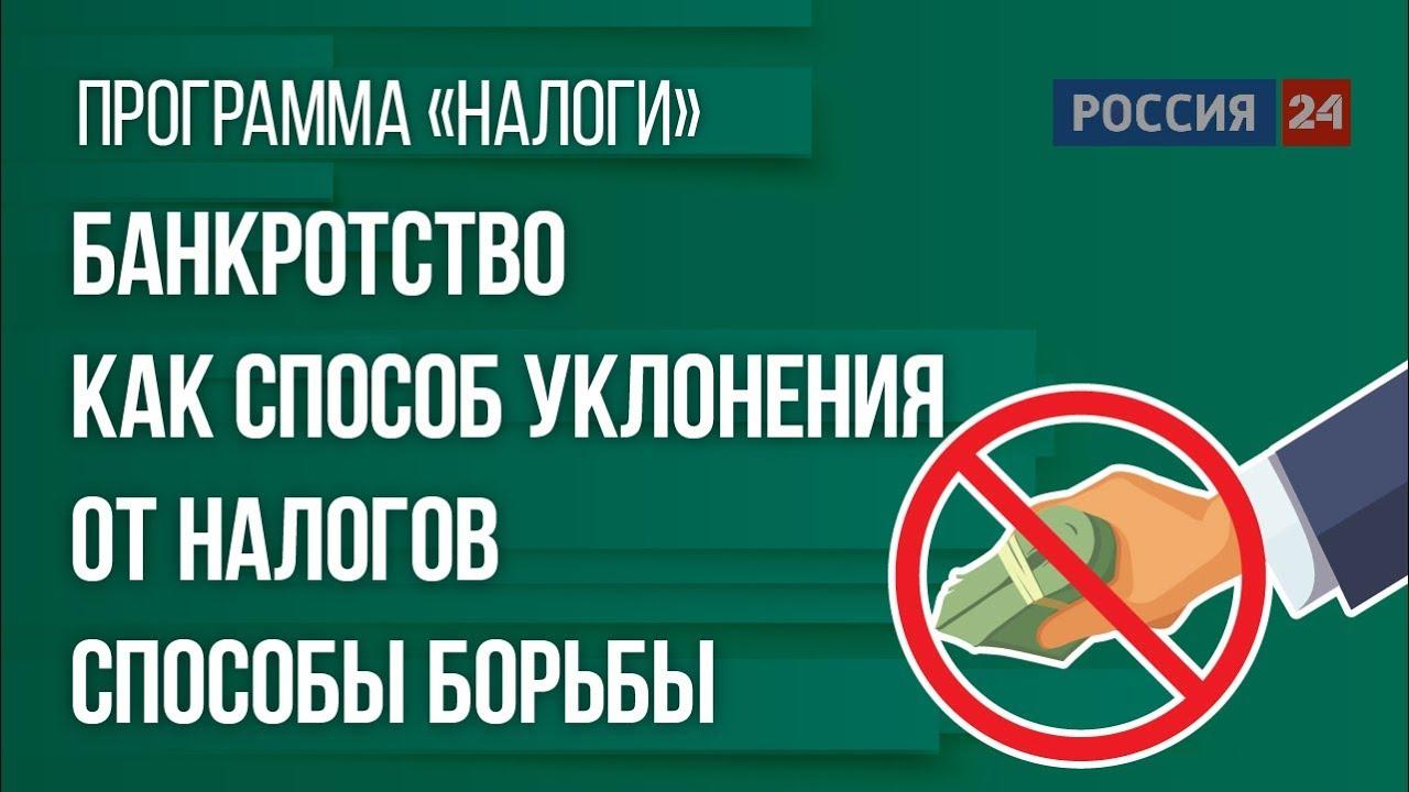 борьба с банкротством в россии
