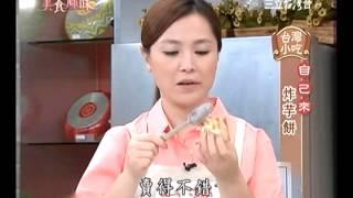 吳秉承食譜教你做古早味炸芋餅食譜