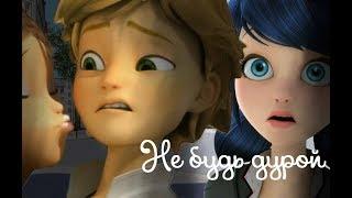 Клип Леди Баг и Супер Кот-Не будь дурой