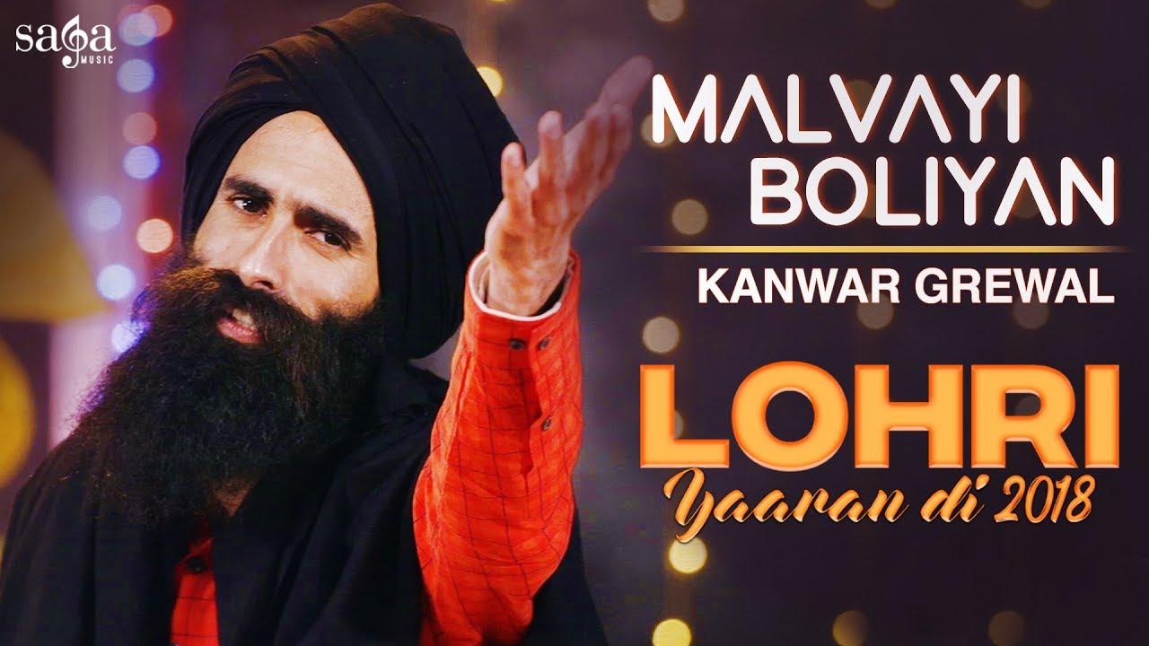 Kanwar Grewal : Malvayi Boliyan | Lohri Yaaran Di 2018 | New Punjabi Song  2018 | Saga Music