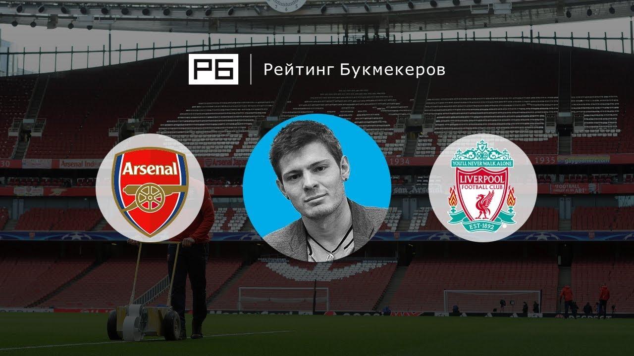 Арсенал – Ливерпуль прогноз на встречу английской Премьер-лиги