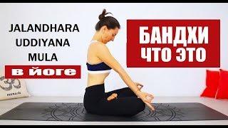 Бандхи в йоге: что это и зачем | chilelavida