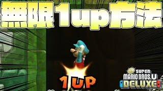 誰でも簡単に出来る無限1UP方法ww【New スーパーマリオブラザーズ U デラックス】