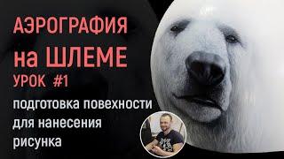 Рисование белого медведя - Часть 1. Аэрография на шлеме! Уроки аэрографии для начинающих!