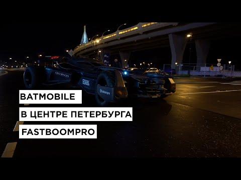 Бэтмобиль в Санкт-Петербурге. Проезд по центру города. Fastboompro - Batmobile.