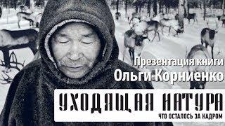 Книгу о традициях Югры презентовали в Президентской библиотеке Санкт-Петербурга