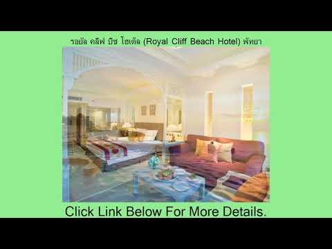 รีวิว Pantip ดีลพิเศษ รอยัล คลิฟ บีช โฮเต็ล (Royal Cliff Beach Hotel) พัทยา