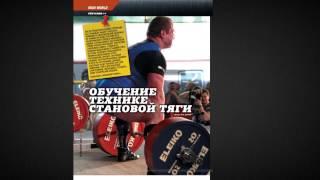 "Анонс журнала ""ЖЕЛЕЗНЫЙ МИР""№5"