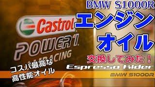 """【モトブログ】""""コスパ最高で高品質"""" エンジンオイル交換してみた。【BMW S1000R motovlog】"""