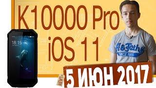 СН. iOS 11, Astell&Kern KANN, Oukitel K10000 Pro, BQ-5033 Shark