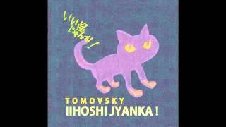 TOMOVSKY - いとしのワンダ