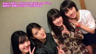 Radio NEO「HELLO! DRIVE! -ハロドラ-」 出演:工藤遥(モーニング娘。'...