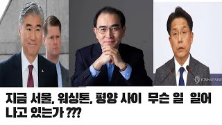 지금 서울, 워싱톤, 평양 사이 무슨 일 일어나고 있을…